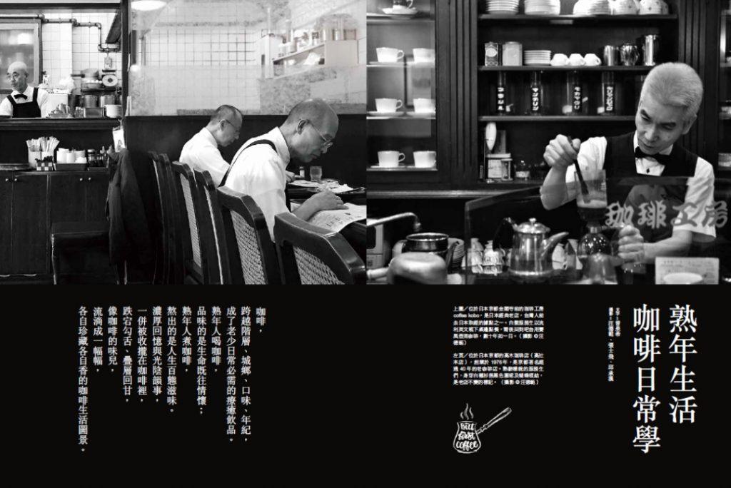 安可咖啡 - 熟年生活 - 安可人生雜誌
