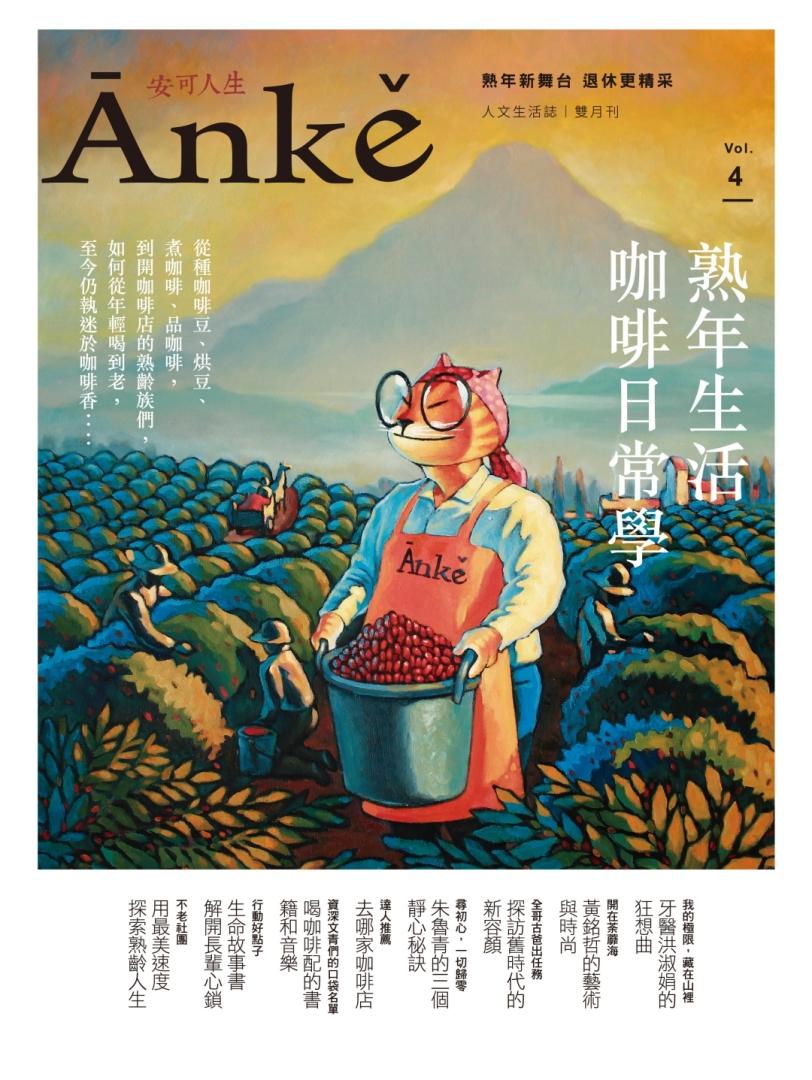 熟年生活 - 咖啡 - 安可人生雜誌