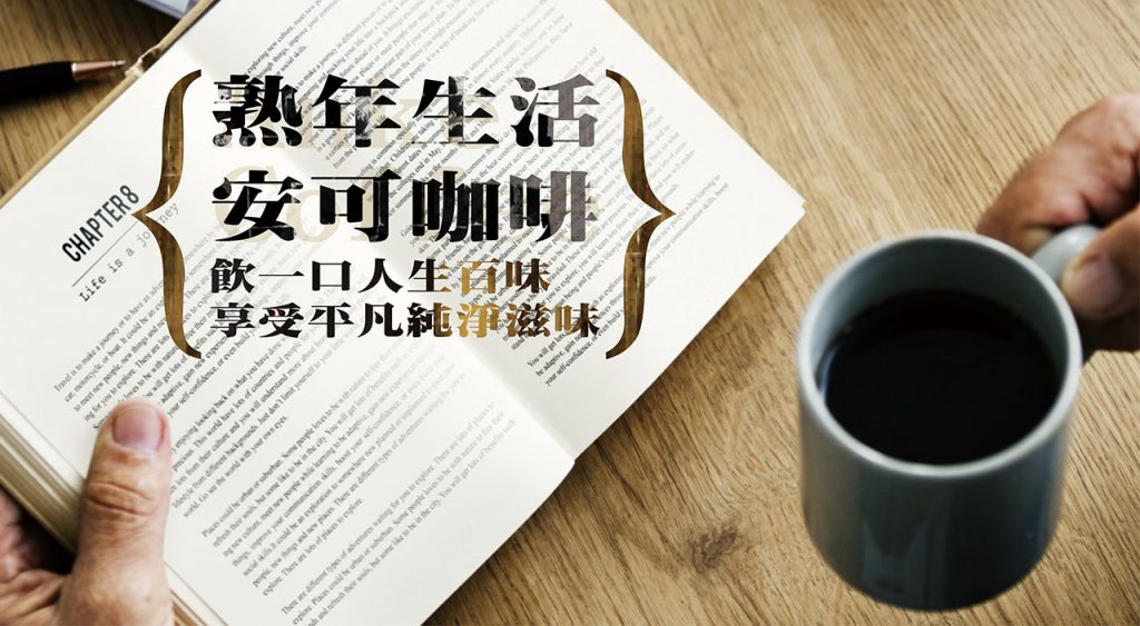 安可咖啡 - 特輯 - 安可人生