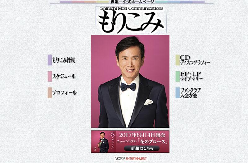 「日本演歌天王」森進一 50年養身機密大公開