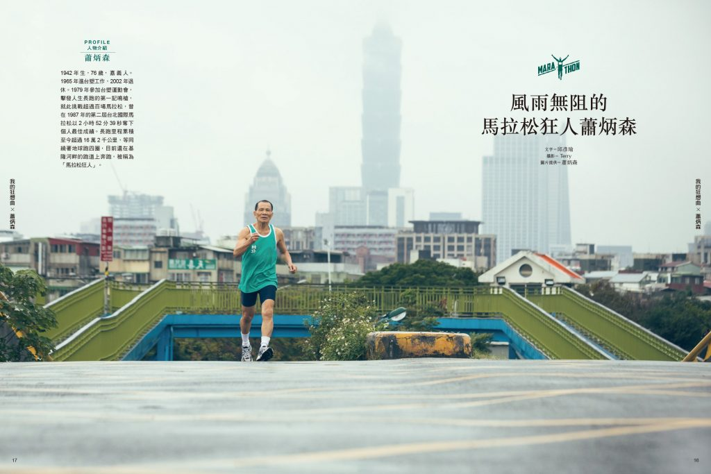第五期 - 我的旅行 - 我作主 - 安可人生人雜誌