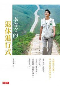 李偉文 - 退休進行式 - 安可人生