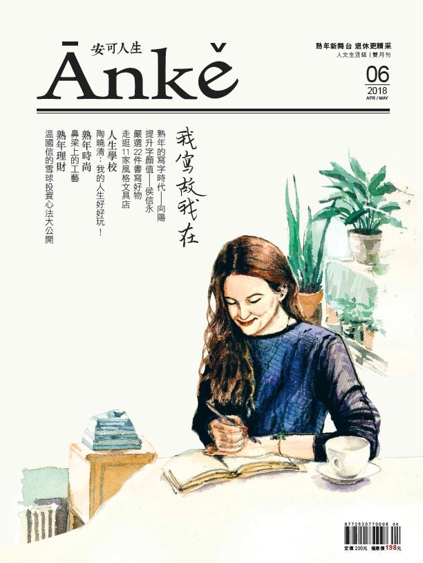 安可人生第六期雜誌封面-我寫故我在