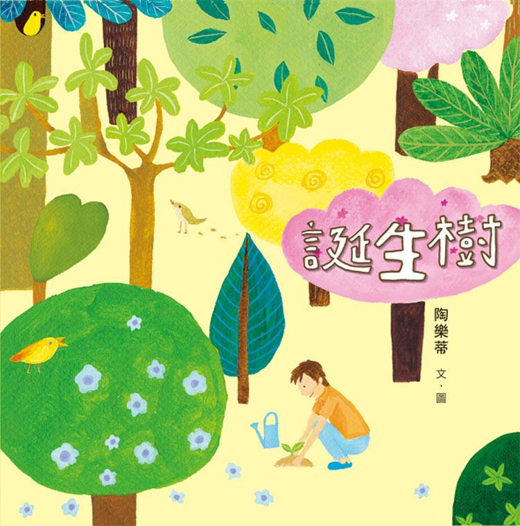 後青春繪本館 - 誕生樹 - 安可人生