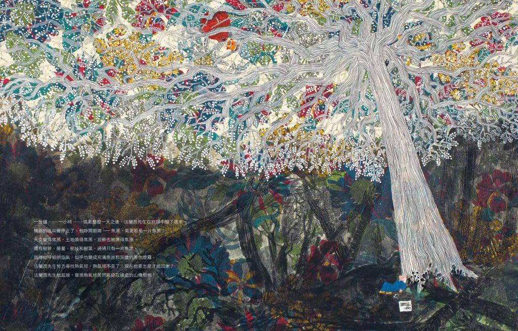 後青春繪本館 - 從前從前有一座森林 - 安可人生