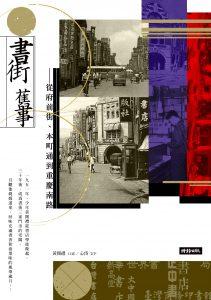 書街舊事 台北書街 - 安可人生