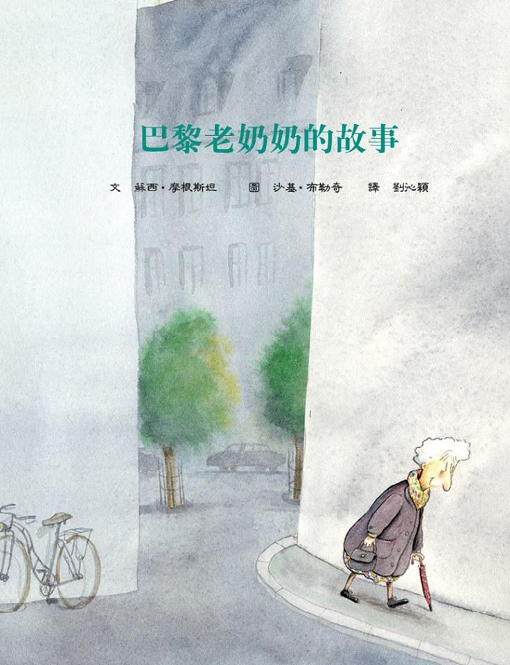 後青春繪本館 - 巴黎老奶奶的故事 - 安可人生