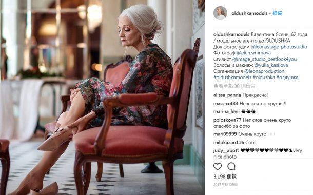 這間經紀公司只收40歲以上素人 熟齡優雅衝擊俄羅斯時尚圈
