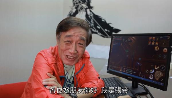 hen狂!74歲張帝被封國寶級玩家受網友追捧