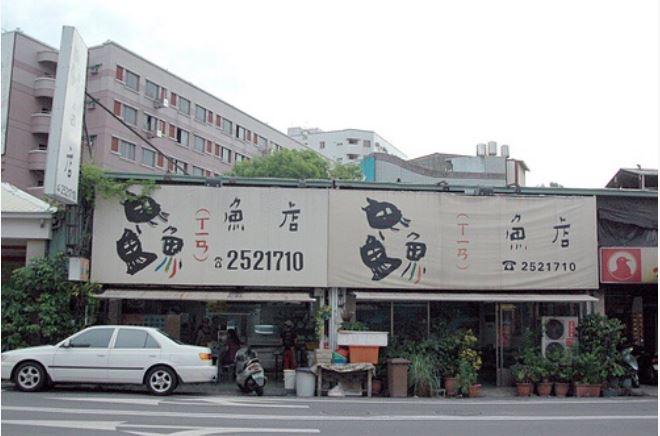 台南鮮魚湯