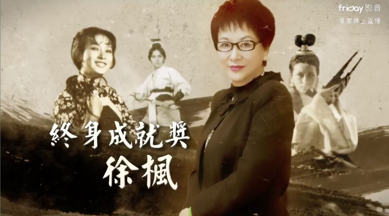 「永遠的俠女」徐楓:我活著的每一天,都想把電影做得更好