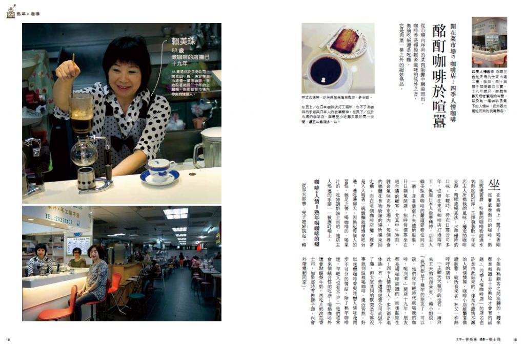 四季人情咖啡 - 安可咖啡 - 安可人生雜誌