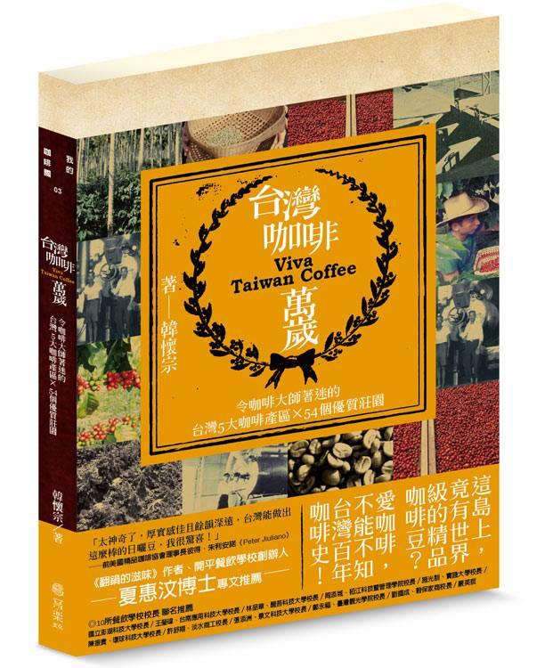 韓懷宗老師著作台灣咖啡萬歲 - 安可人生