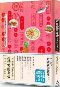 曹銘宗 味精 - 安可人生雜誌