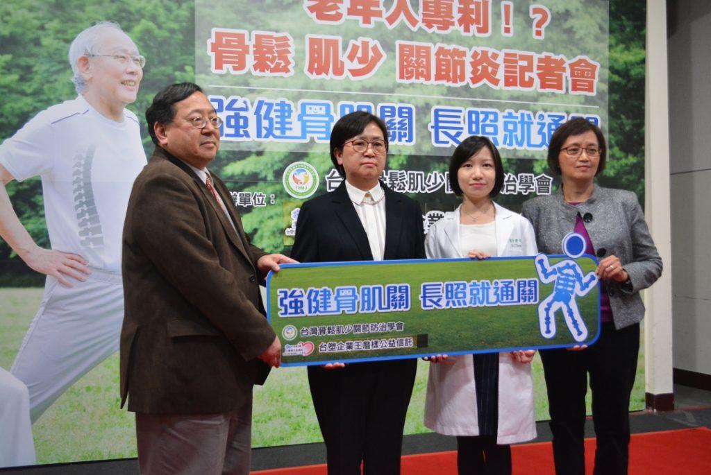 台灣骨鬆肌少關節防治學會 - 安可人生