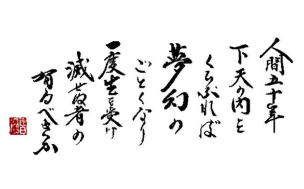 第二次青春期:織田信長的「人間五十年」受到挑戰了