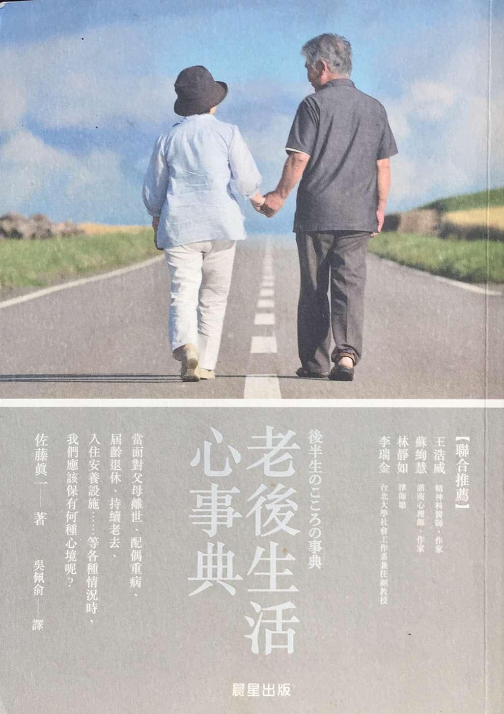 李全賢 下流老人 - 安可人生雜誌