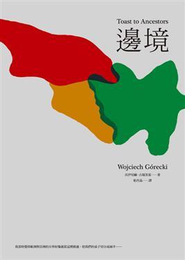廖志峰 咖啡書 - 安可人生雜誌