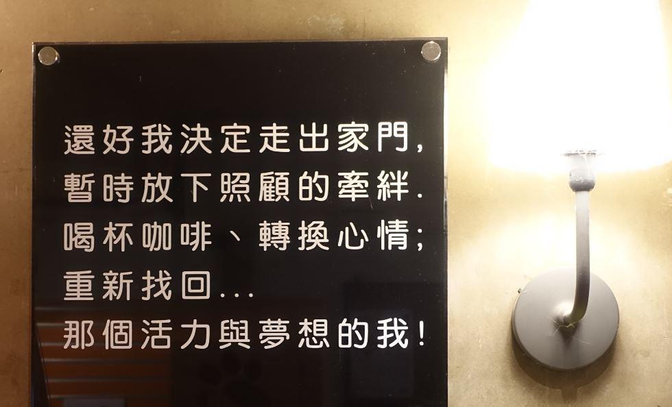 照顧者到咖啡館喘口氣-台灣 喘息咖啡館