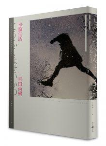 鄭如晴 幸福生活 - 安可人生雜誌