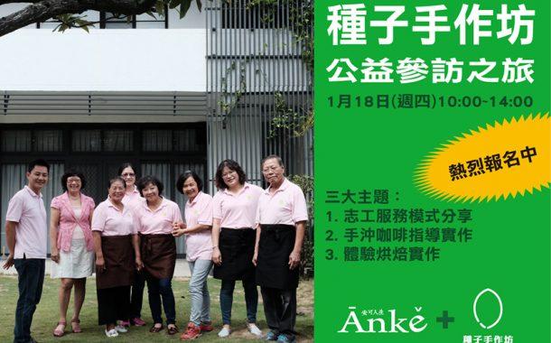台中公益參訪一日遊 相揪來咖啡店當高年級實習生!