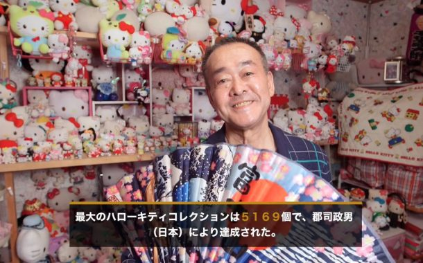 日本67歲退休警砸800萬收藏Hello Kitty:每次我難過都被她治癒!