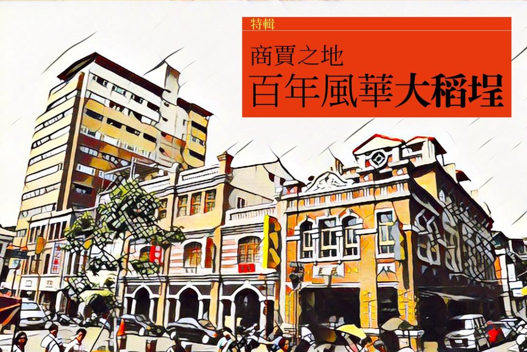 大稻埕 - 商賈之地 - 安可人生