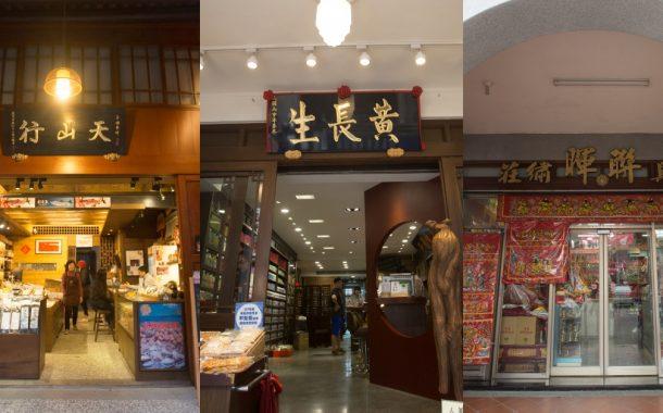 商賈之地|特選三間經典老店 守住城市的記憶