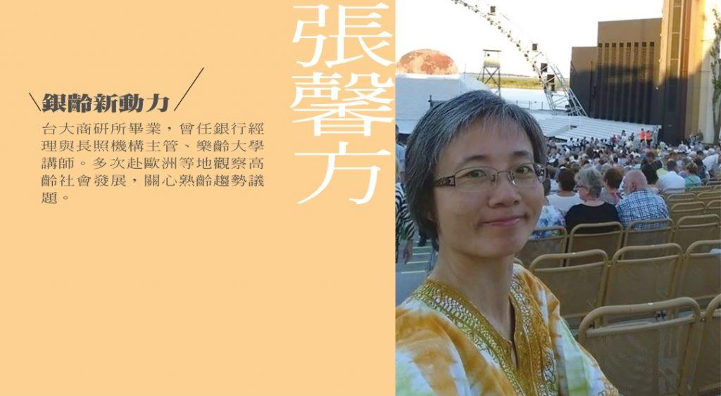 銀齡新動力 - 張馨方 - 專欄 - 安可人生