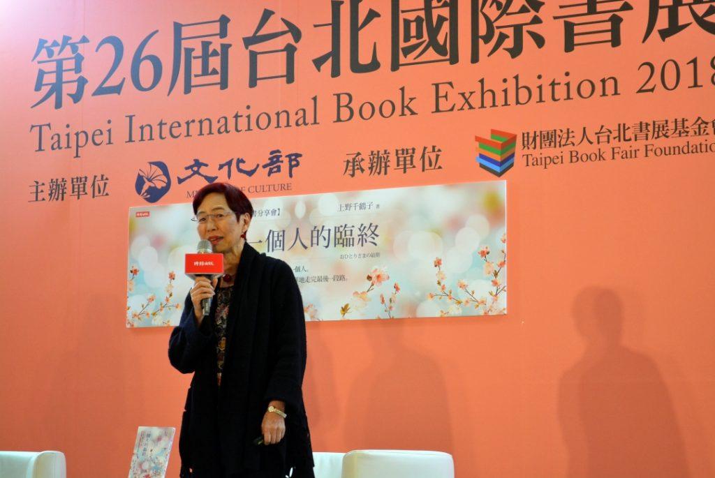上野千鶴子談一個人的臨終 - 安可人生