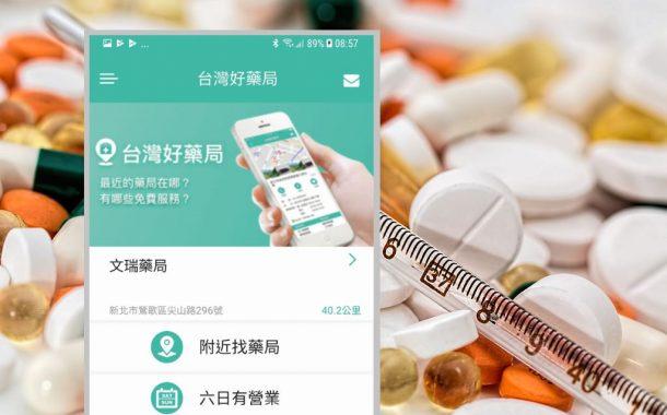 科技生活趣 台灣好藥局App