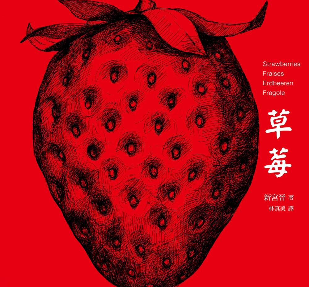 後青春繪本館 – 草莓 - 安可人生