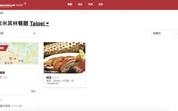 「米其林指南」台北版出爐了! 你最愛的餐廳入榜了嗎?