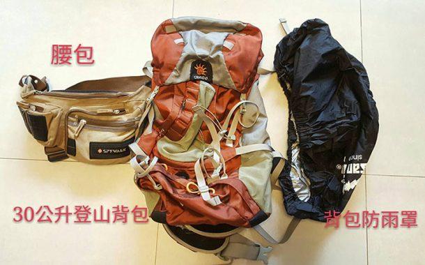 打開高年級旅行者的背包 人生都濃縮在這十公斤裡