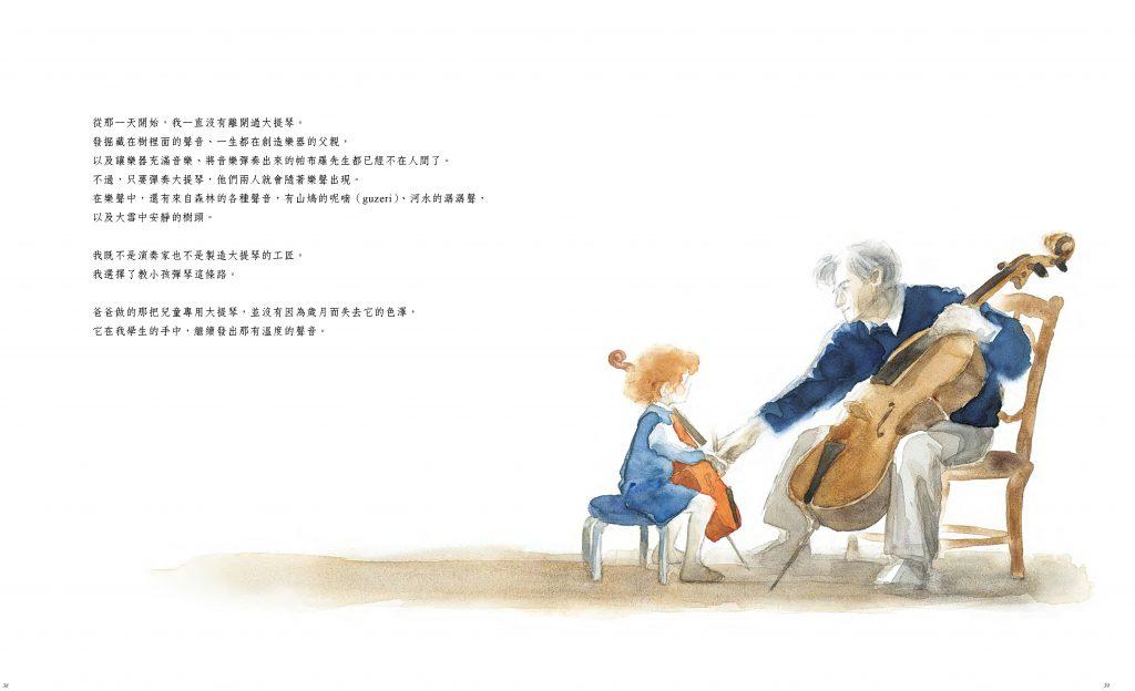 後青春繪本館 -大提琴與樹- 安可人生