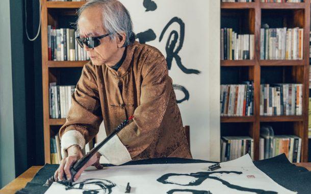 盲人書法家廖燦誠:書寫讓我看見方寸之外的宇宙