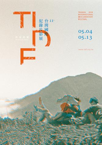 台灣國際紀錄片影展