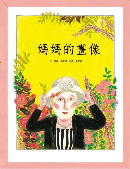 後青春繪本館 - 媽媽的畫像 - 安可人生