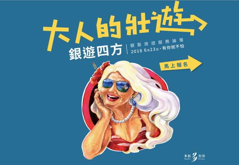 2018銀髮旅遊服務論壇,6.23熟齡開跑