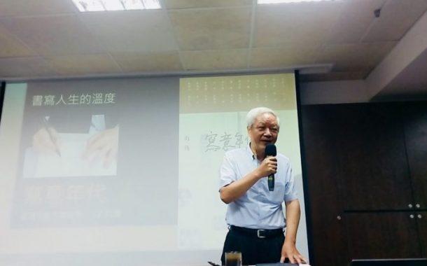 向陽和作家們寫心寫意寫愛,紀錄台灣文學輝煌歲月