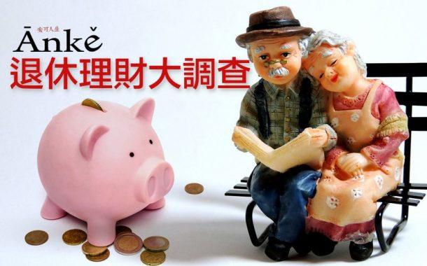 歡迎參加安可人生退休理財大調查