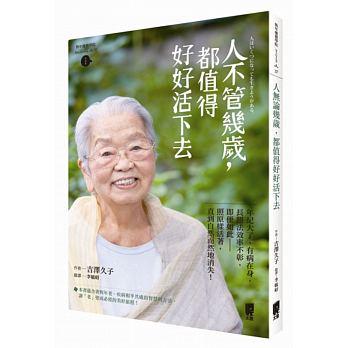 吉澤久子 - 安可人生