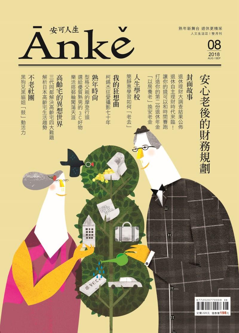 安可人生第八期封面