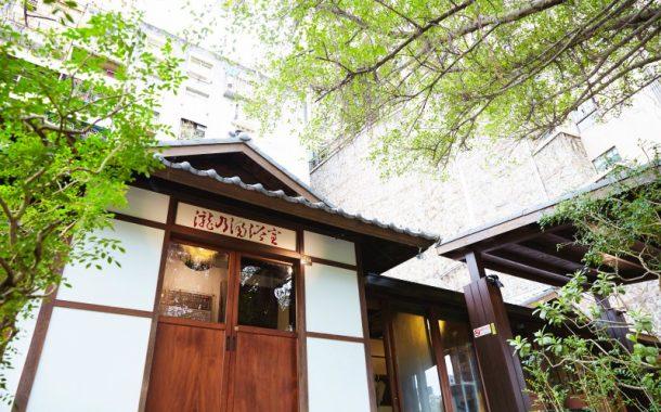 不蓋大樓   北投名湯「瀧乃湯」整修保有原貌