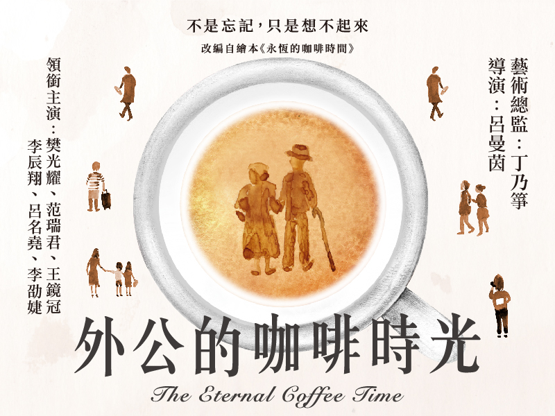 外公的咖啡時光-安可人生