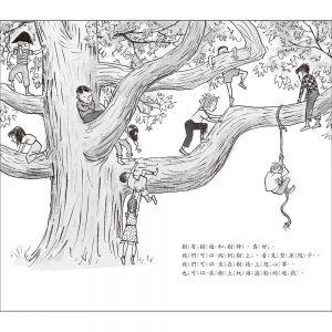 後青春繪本館 – 樹真好 - 安可人生