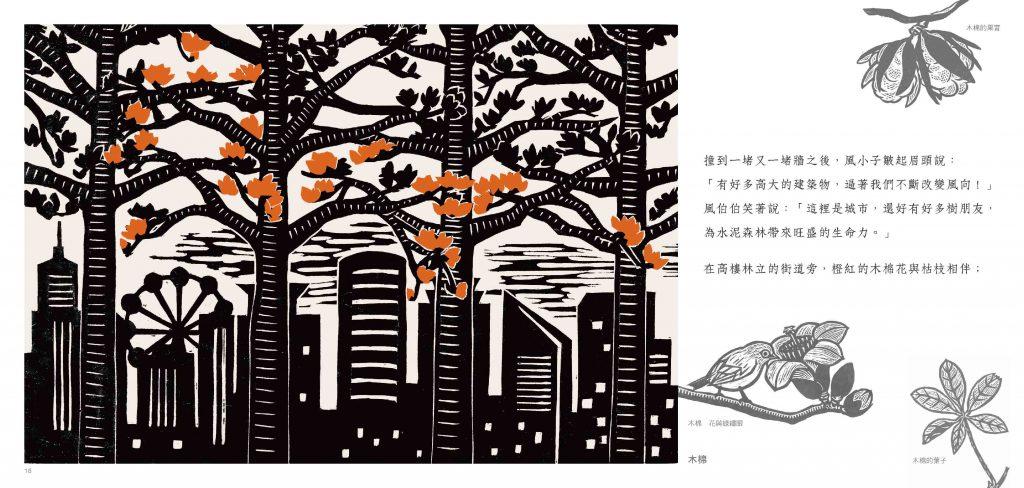 後青春繪本館 – 大樹是寶 - 安可人生