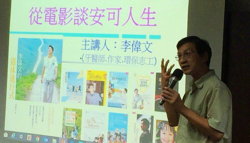 李偉文:退休要做還沒做過的事,去還沒去過的地方