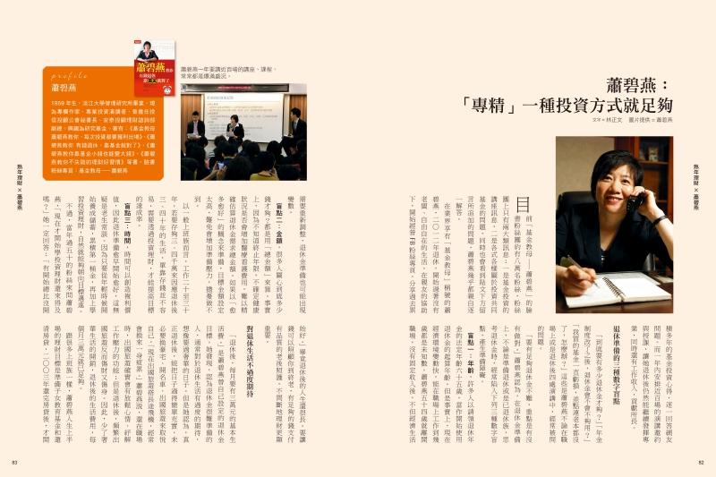 第九期Ānkě安可人生雜誌簡介
