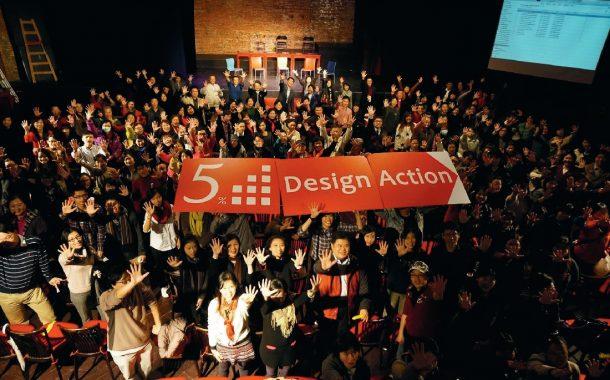 5% Design Action - 用設計解決高齡問題